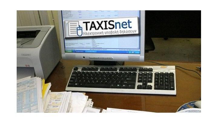 Έως 15 Ιανουαρίου η υποβολή δηλώσεων στο Τaxisnet για τα οικογενειακά επιδόματα