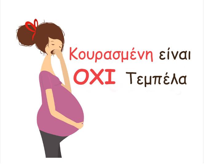 Αν είσαι μελλοντικός μπαμπάς, αυτά είναι τα 10 πράγματα που πρέπει να γνωρίζεις για την έγκυο γυναίκα σου