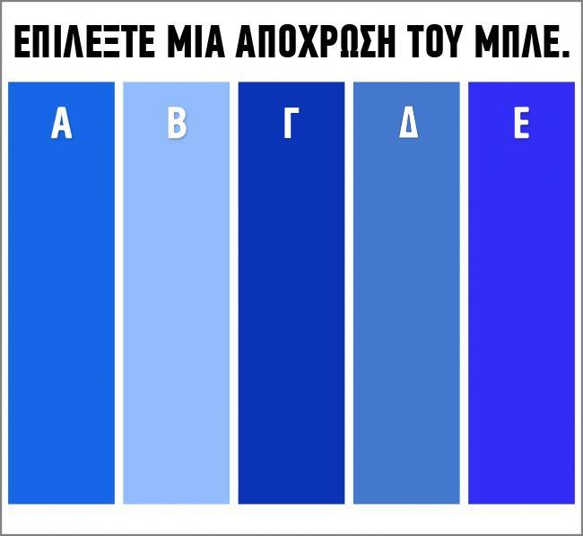 Αυτό το τεστ χρωμάτων θα σας βοηθήσει να καταλάβετε την ψυχική σας υγεία!