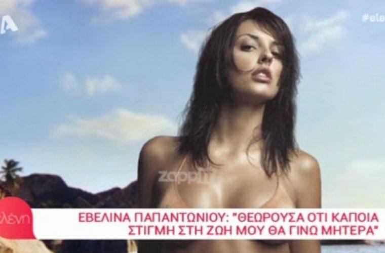 Εβελίνα Παπαντωνίου: Έτσι είναι σήμερα η Σταρ Ελλάς 2001!