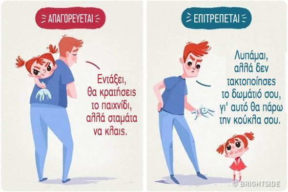 10 πολύτιμες συμβουλές για γονείς από έναν έμπειρο μπαμπά