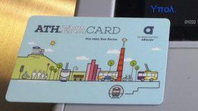 Ath.ena Card: Ξεκινάει η ενεργοποίηση στην ΗΔΙΚΑ για την δωρεάν μετακίνηση ανέργων και ΑΜΕΑ