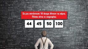 Συνδυασμός για λίγα μυαλά: Μπορείς να κάνεις 10/10 στo πρώτο τεστ λογικής, παρατηρητικότητας, γνώσεων και ευφυΐας;