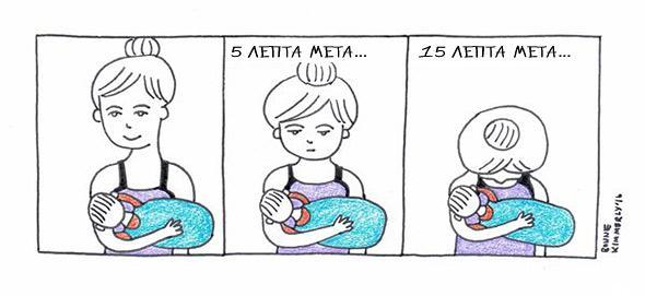 10 χιουμοριστικά σκίτσα που θα καταλάβουν μόνο οι μαμάδες που έχουν θηλάσει
