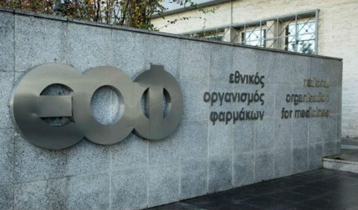 Προσοχή ο ΕΟΦ προειδοποιεί: Επικίνδυνο σκεύασμα για τον καρκίνο του προστάτη που διακινείται στο διαδίκτυο