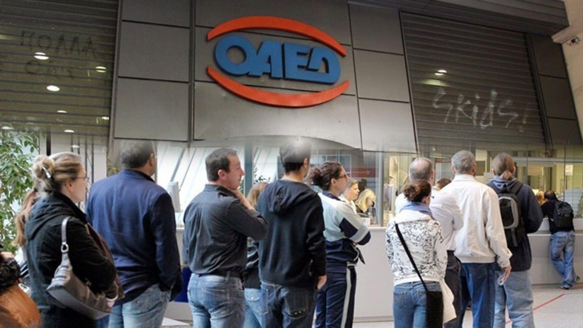 Μήπως μείνατε άνεργοι; Δείτε πως μπορείτε να πάρετε επίδομα ανεργίας από τον ΟΑΕΔ;