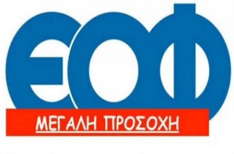 Ανακοίνωση από τον ΕΟΦ: Τι ανακαλεί άρον άρον;