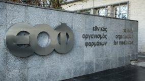 Μεγάλη Προσοχή!!Ο ΕΟΦ απαγορεύει την διακίνηση και τη πώληση γνωστού ελληνικού σαπουνιού!!