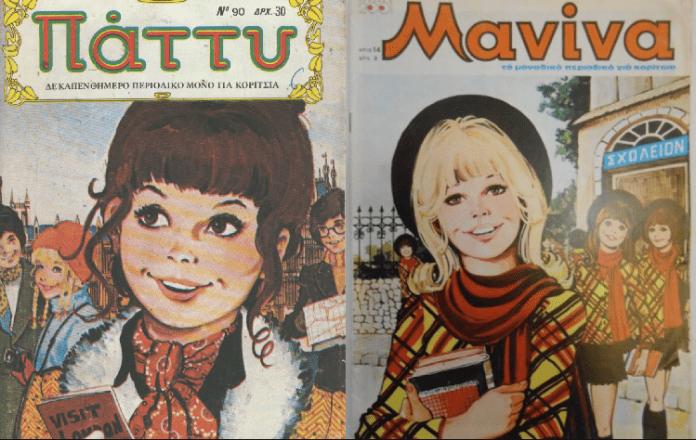 Θυμάσαι; Τότε που διαβάζαμε Μανίνα, Κατερίνα και Πάττυ ;