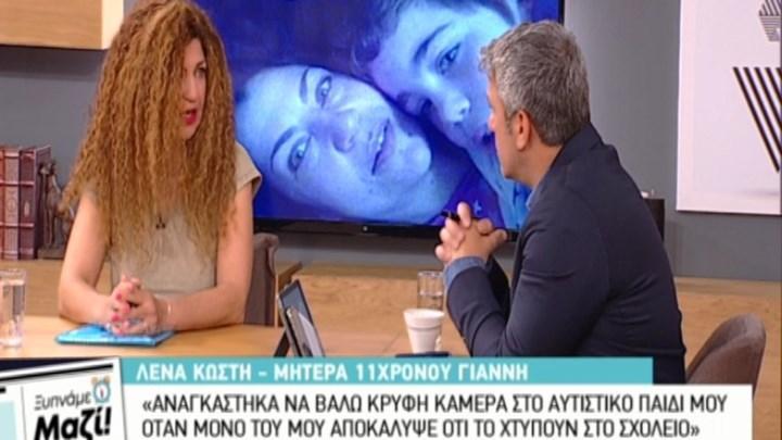 Μητέρα καταγγέλλει κακοποίηση του 11χρονου αυτιστικού γιού της από εκπαιδευτικούς: Αναγκάστηκα να βάλω κρυφή κάμερα - ΒΙΝΤΕΟ
