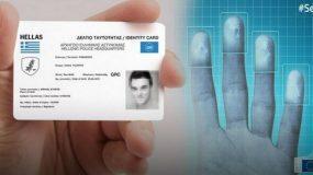 Καινούργιες ταυτότητες: Πόσο θα κοστίζουν - Ποια είναι τα απαιτούμενα δικαιολογητικά