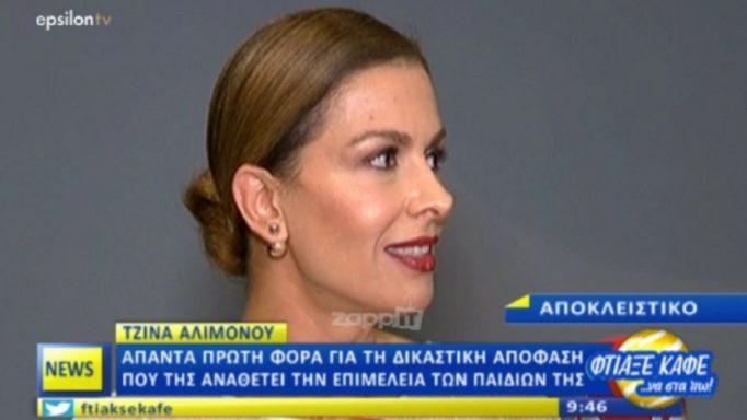 Τζίνα Αλιμόνου: «Ο Παύλος Βαρδινογιάννης είναι πατέρας των παιδιών μου και θα ήθελα να είναι πάντα δίπλα τους»