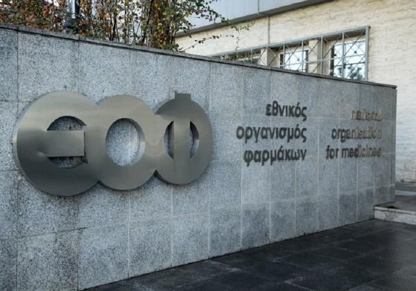 Μεγάλη Προσοχή! Ο ΕΟΦ ανακαλεί από την αγορά γνωστούς νεφελοποιητές!