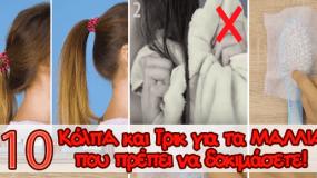 29+1 Κόλπα Και Τρικ Για Τα Μαλλιά Που Πρέπει Να Δοκιμάσετε! Βίντεο
