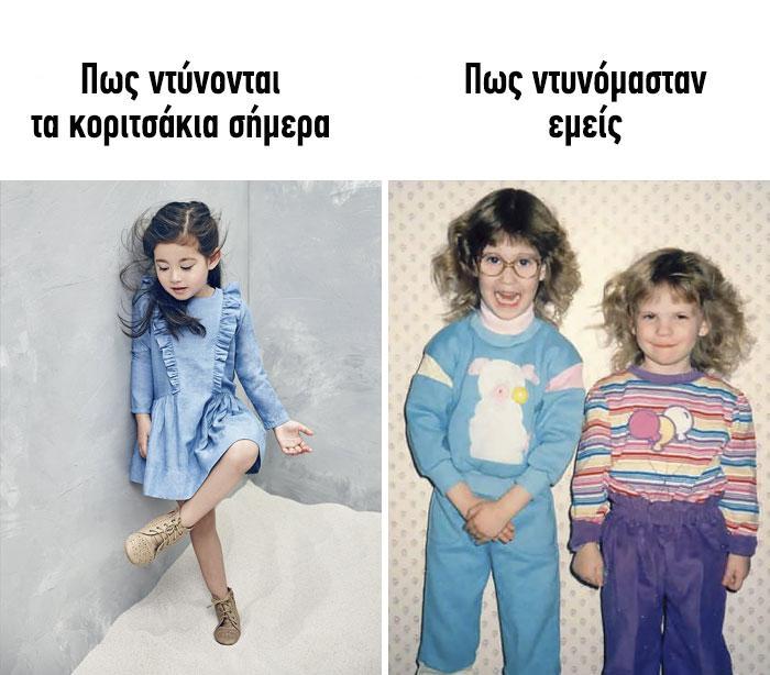 24+1 φωτογραφίες που θα σας κάνουν να γελάσετε αν μεγαλώσατε την δεκαετία του 1990