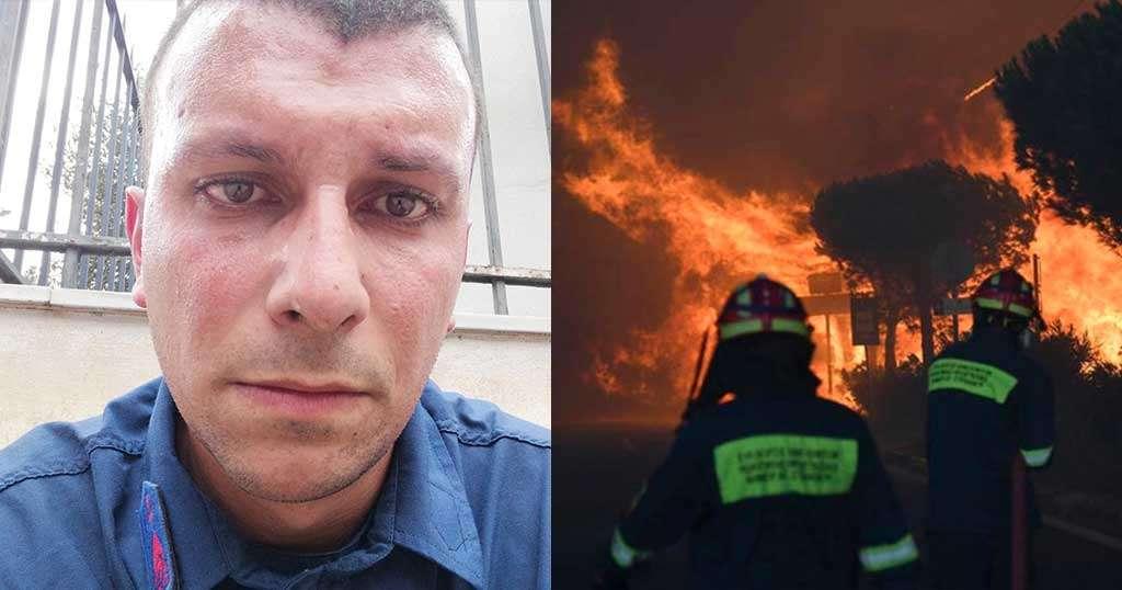 Το κείμενο Έλληνα πυροσβέστη συγκλονίζει: «Κανένας πυροσβέστης δεν θεωρεί τον εαυτό του ήρωα»