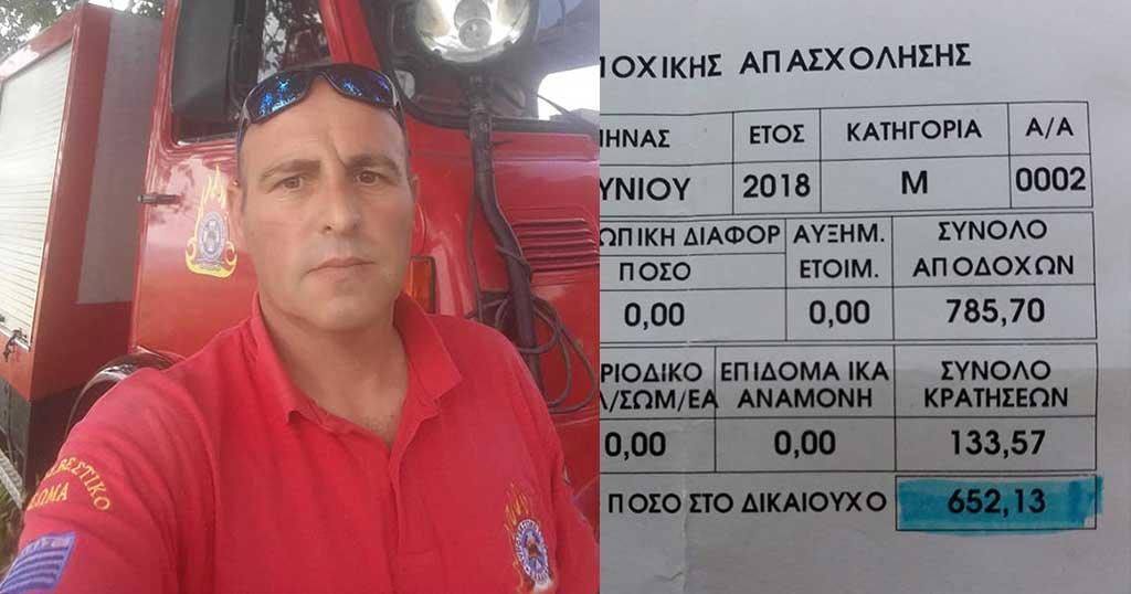 Έλληνας πυροσβέστης: «Με 652 ευρώ μισθό, θα αφήσω και την τελευταία μου πνοή πάνω στο καθήκον»