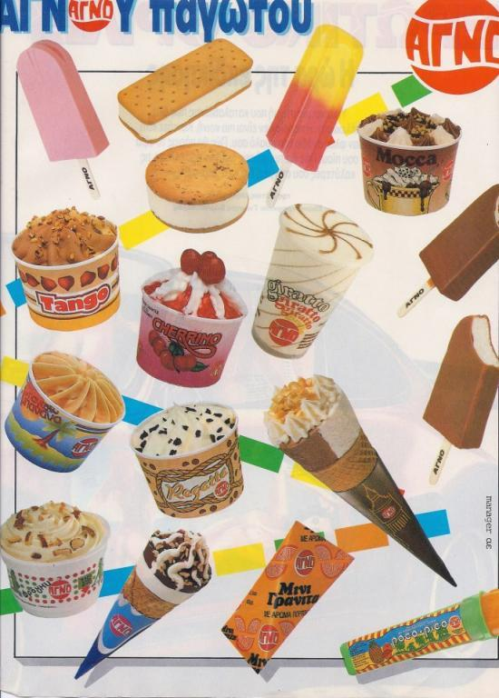 Τα παγωτά των παιδικών μας χρόνων που μας ξυπνούν αναμνήσεις! (pics)