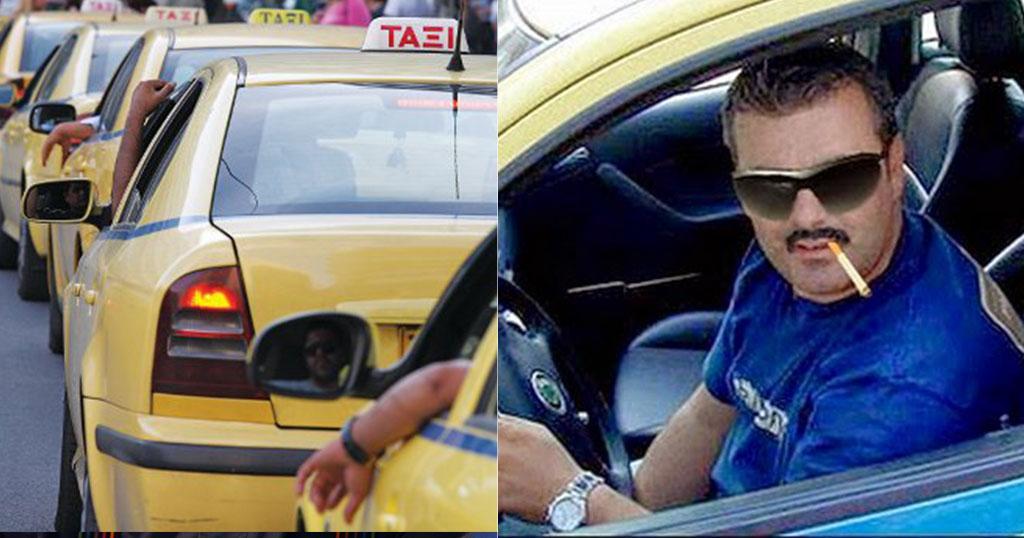 Νέος νόμος θα τιμωρεί με πρόστιμα οδηγούς ταξί που είναι αγενείς, έχουν βρώμικο ταξί και καπνίζουν