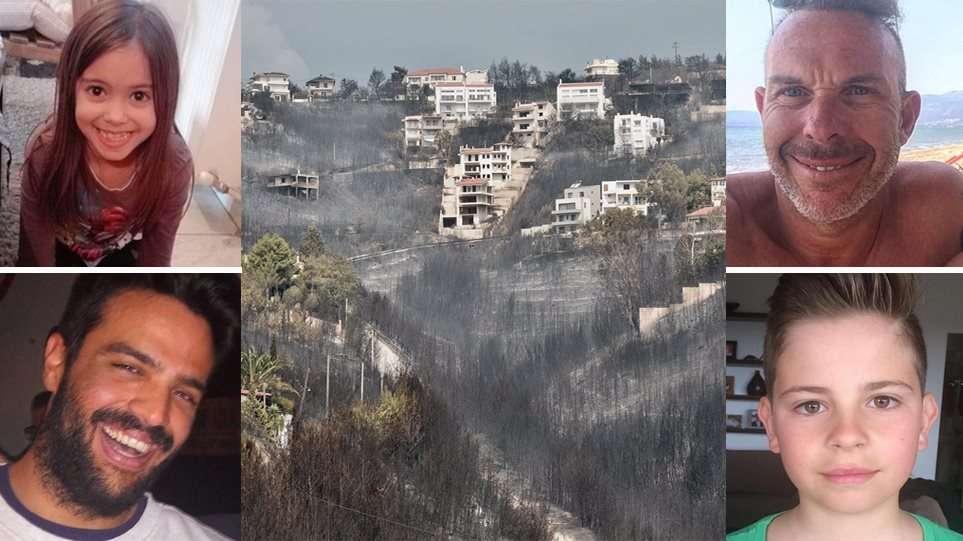 Φωτιά στην Αττική: Ξεπερνά τους 100 ο αριθμός των αγνοουμένων