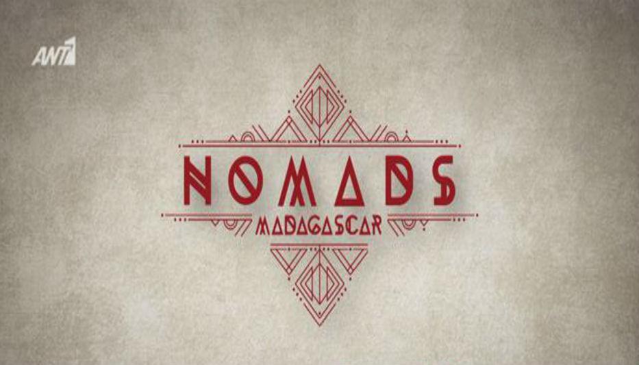 NOMADS 2: Έσκασε βόμβα! Δείτε ποιοι είναι οι παίκτες ένα βήμα… Πριν τη Μαδαγασκάρη!