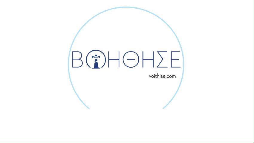 Εκκίνηση της Διαδικτυακής Πλατφόρμας αλληλοβοήθειας Voithise.com