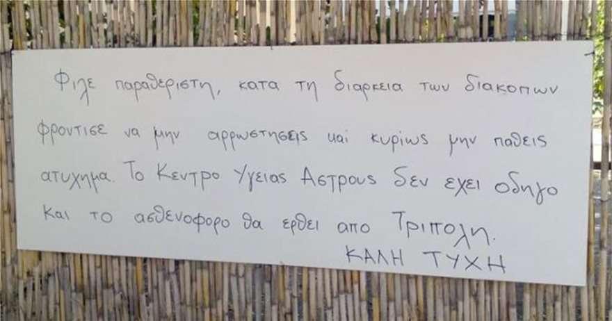 Απίστευτη πινακίδα στο Παράλιο Aστρος- «Φροντίστε να μην αρρωστήσετε γιατί δεν υπάρχει ασθενοφόρο» (ΕΙΚΟΝΑ)