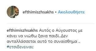 Μπορείτε να αναγνωρίζετε τον μπόμπιρα της φωτογραφίας; Είναι πασίγνωστος Έλληνας ηθοποιός!