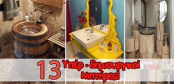 12+1 Υπερ-Δημιουργικές Ιδέες Για Νιπτήρες