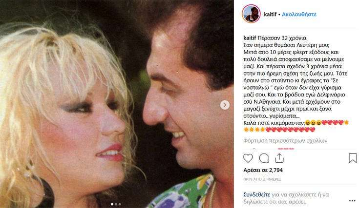 Καίτη Φίνου: Όσα αποκάλυψε για τη σχέση της με τον Λευτέρη Πανταζή - Μετά από 10 μέρες φλερτ