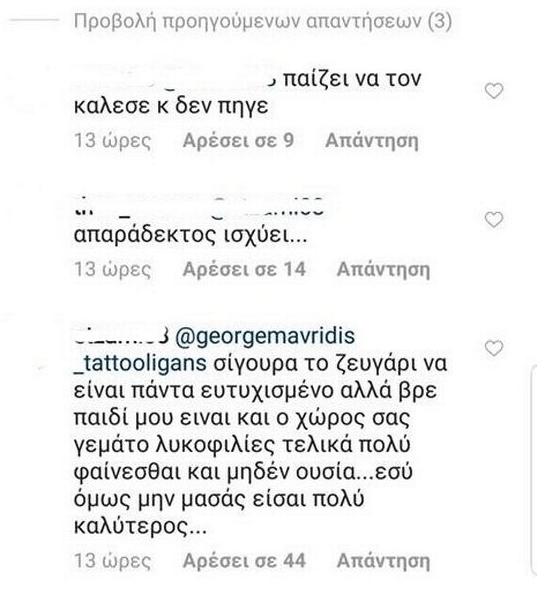 Ο λόγος που δεν πήγε ο Γιώργος Μαυρίδης στο γάμο του Σάκη Τανιμανίδη!!