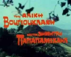 5+1 Έξι σκηνοθετικά λάθη που έχουν γίνει σε ελληνικές ταινίες και δεν έχετε προσέξει (ΕΙΚΟΝΕΣ)