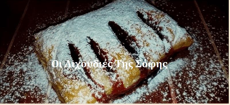 Τσέπες σφολιάτας με μαρμελάδα από την Σόφη Τσιώπου!!!ιδανικό πρωινό η σνακ με 3 υλικά!!