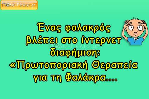 Ανέκδοτο: Ένας φαλακρός βλέπει διαφήμιση: «Πρωτοποριακή Θεραπεία για τη Φαλάκρα….