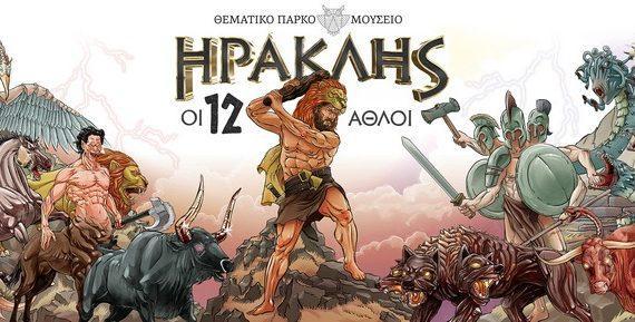 Σουπερ διαγωνισμός με δώρο 5 διπλές προσκλήσεις στο κορυφαίο Μυθολογικό πάρκο της Ελλάδας «Ηρακλής – Οι 12 Άθλοι»