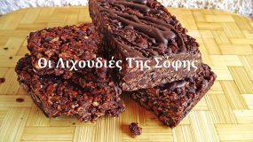 Απολαυστικές μπάρες δημητριακών σοκολάτα σαν σοκοφρέτες από την Σόφη Τσιώπου!
