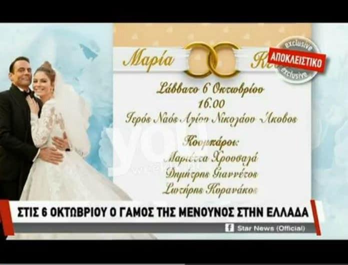 Μαρία Μενούνος: Ο γάμος α λα ελληνικά με γουρουνόπουλα και κλαρίνα! Όλες οι λεπτομέρειες (βίντεο)