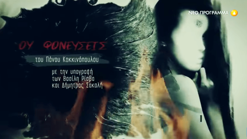 «Ου Φονεύσεις»: Καθηλώνει το επίσημο trailer με τα πρώτα πλάνα της σειράς του Πάνου Κοκκινόπουλου (Vid)