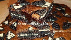 Η καλύτερη συνταγή για brownie γεμιστό με oreo cookies από την Σόφη Τσιώπου!!!