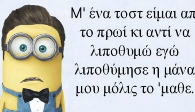 Μόνο η Ελληνίδα μάνα – Οι ΕΠΙΚΕΣ φράσεις που κάνουν πάταγο στο διαδίκτυο!