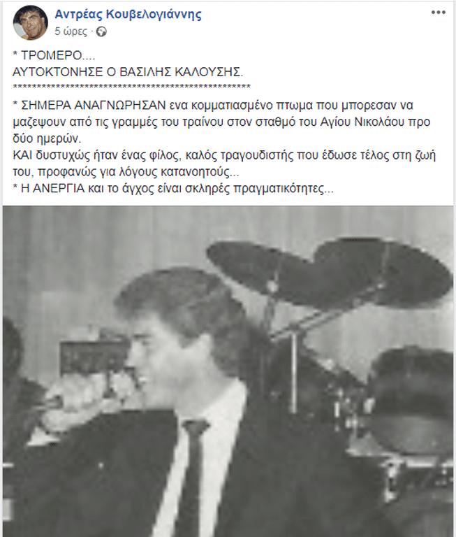 Σοκ! Αυτοκτόνησε γνωστός Έλληνας τραγουδιστής στις γραμμές του ΗΣΑΠ!