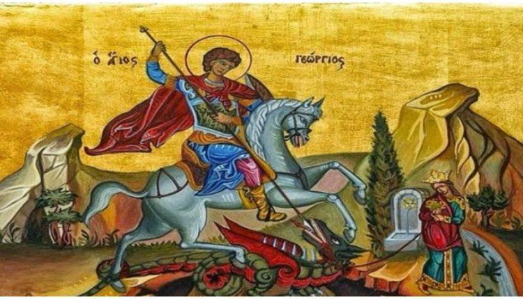 Ο Άγιος Γεώργιος είναι πάντοτε ζωντανός και παρών ανάμεσα μας…