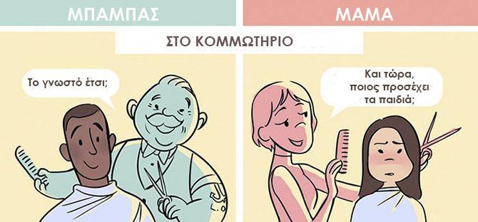 5 υπέροχα σκίτσα για το πόσο διαφορετικά αντιμετωπίζει ο κόσμος τη Μαμά και το Μπαμπά!