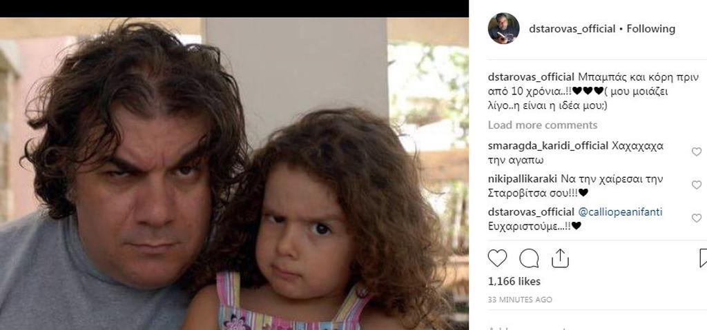 Ο Δημήτρης Σταρόβας δημοσίευσε φωτογραφία με την κόρη του κι έγινε χαμός!