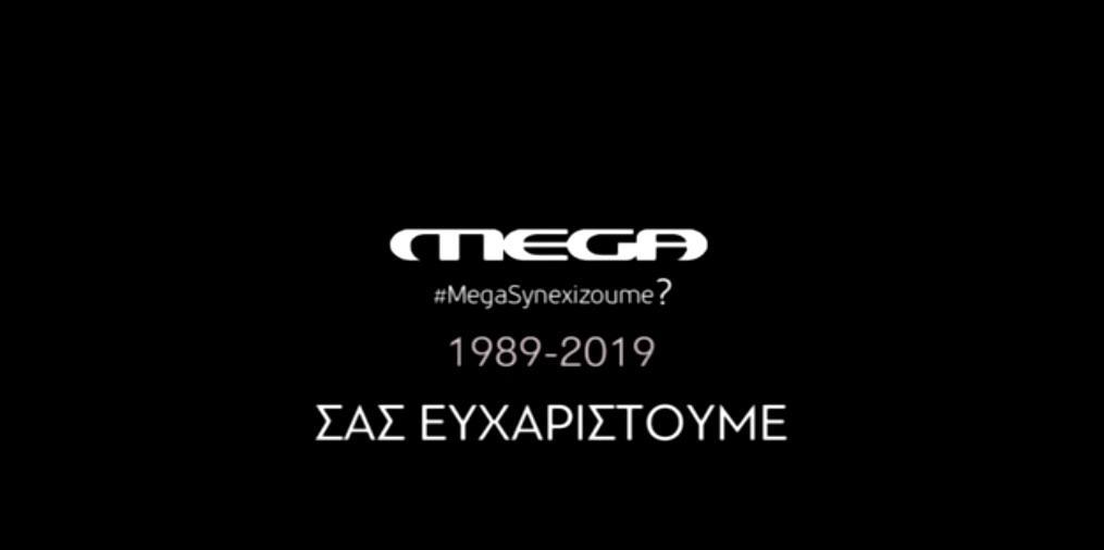 Το αποχαιρετιστήριο βίντεο από τους εργαζόμενους του MEGA