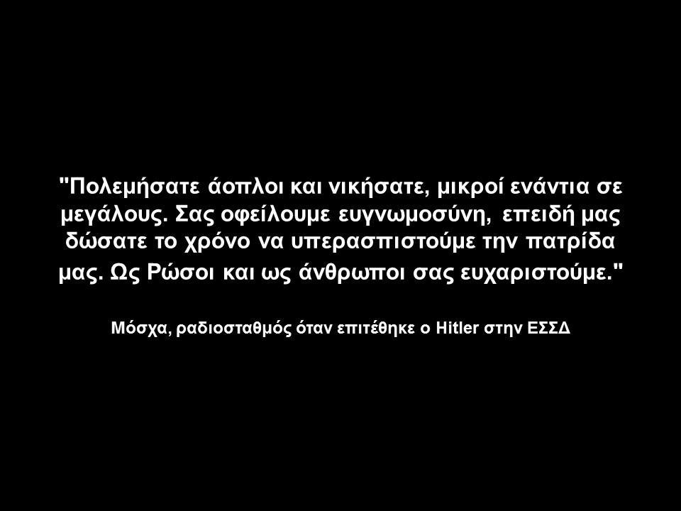 Ποιες ήταν οι απώλειες της Ελλάδα στον Β' Παγκόσμιο Πόλεμο;