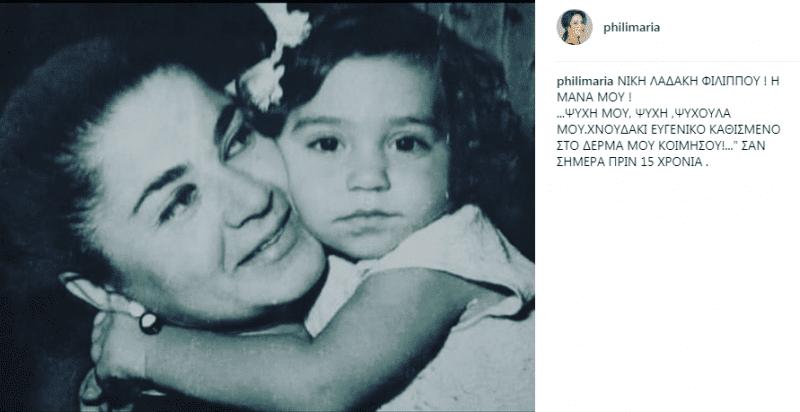 Ραγίζει καρδιές γνωστή Ελληνίδα ηθοποιός! Το σπαρακτικό μήνυμα για τη νεκρή μητέρα της!