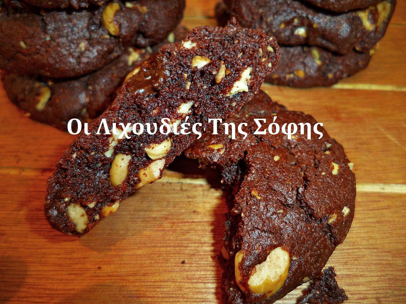 Φανταστικά σοκολατένια μαλακά μπισκότα με φουντούκι από την Σοφη Τσιώπου!!!