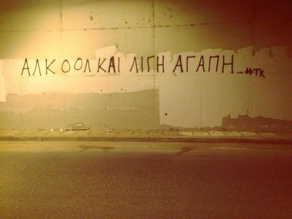 40 από τα καλύτερα συνθήματα που υπάρχουν σε τοίχους στην Ελλάδα