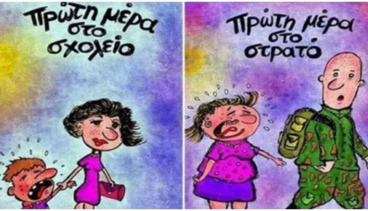 Όταν Παίρνουν Φαντάρο Τον Γιο Της (Ελληνίδας) Μάνας